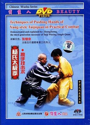 как выглядит Литература по боевым искусствам Traditional Yang Style TaiChi ( Taijiquan ) Pushing Hands Series- Li Derun 5DVDs фото