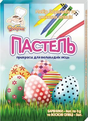 Decorations for Easter eggs. Pastel  A set of dyes and wax - Decorations For Easter