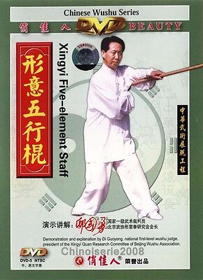 Xingyi Hsing I Quan Series - Xing Yi Five Element Staff by Di Guoyong DVD