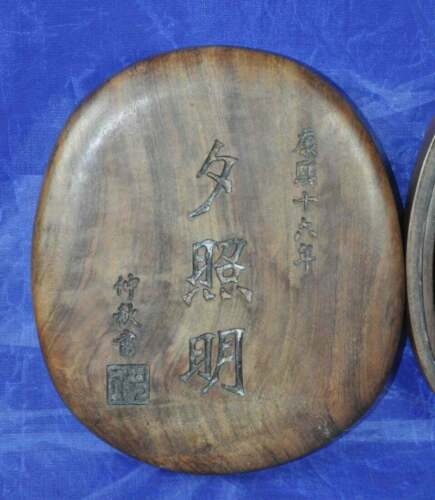 Chinese Carved Inkstone w. Wood Box