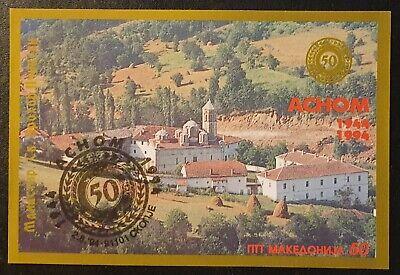 """Macedonia 1994 """"ACHOM 1944-1994"""" used stamp (No545)**"""
