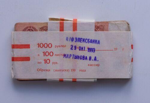 10 roubles 1961/1991 USSR - 100 sealed banknotes bundle