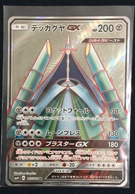 Pokemon Card SunMoon GX Battle Boost Celesteela GX 117/114 SR SM4+ Japanese