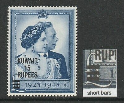 Kuwait 1948 15r on £1 RSW with Short bars SG 75a Mint.