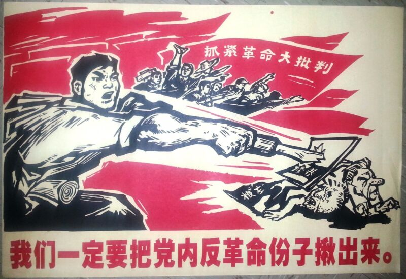 Chinese Cultural Revolution, 1970