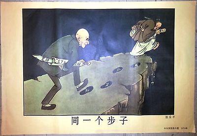 Chinese Cultural Revolution Poster, 1974, Political Critical Propaganda, Vintage