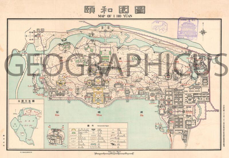 1938 CHINESE / ENGLISH MAP OF THE SUMMER PALACE, BEIJING / PEKING