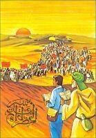 Marruecos 1975 Marcha Pacifica Sobre El Sahara Marroqui Carta Postal Nueva -  - ebay.es
