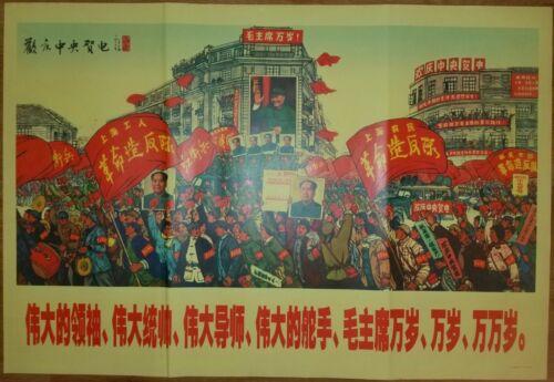 Chinese Cultural Revolution Propaganda, 1967, Shanghai Event Memorial, Original