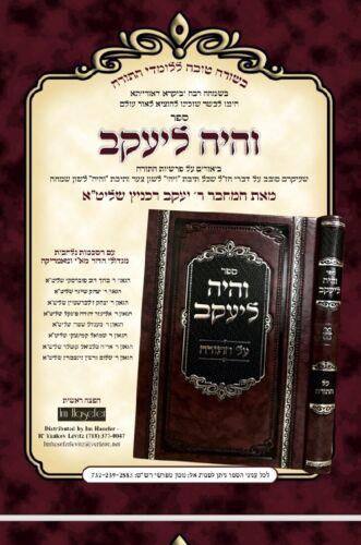 sefer Vehaia Leyaakov - Rabbi Yaakov Rechnitz ספר והיה ליעקב - על פרשיות התורה 7