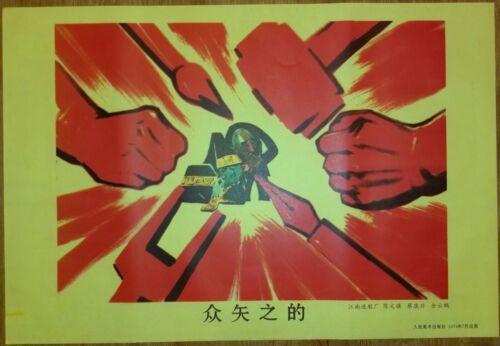 Chinese Cultural Revolution, 1974, Criticism Campaign Poster, Original