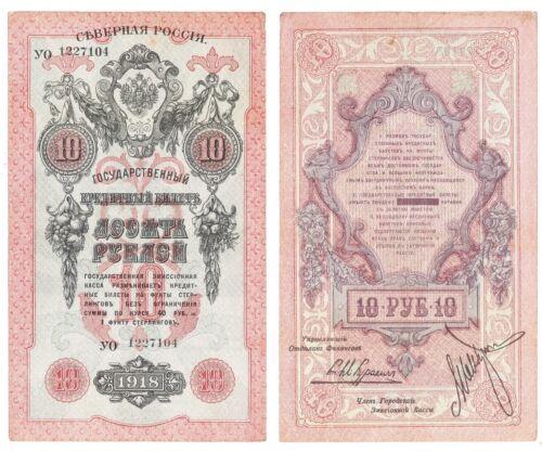 NORTH RUSSIA (CHAIKOVSKII) BANKNOTE 10 Roubles Pick S 136 VF+ 1918