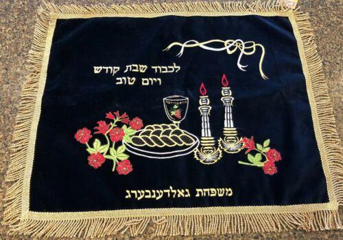 Vintage Judaica Jewish Hebrew Embroidered Velvet Shabbat Challah Cover Israel