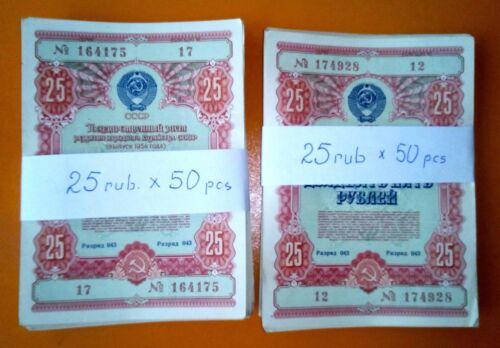 RUSSIA USSR  State Loan Bond 25 rubles 1954 50 pcs