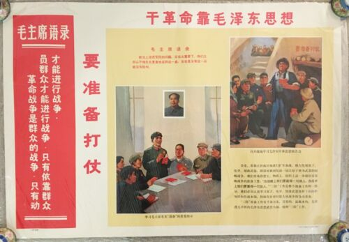 """Cultural Revolution Poster: """"The Revolution Depends on Mao Zedong's Thoughts"""""""
