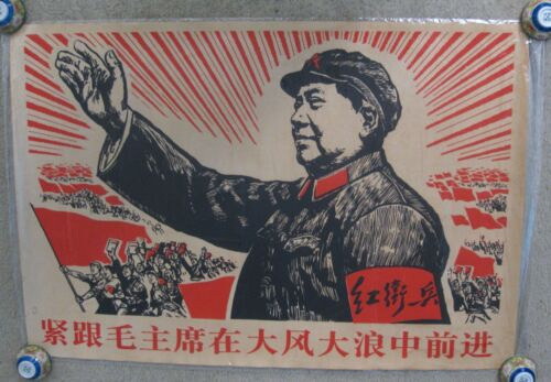Original Chinese Cultural Revolution Mao Red Guard Poster