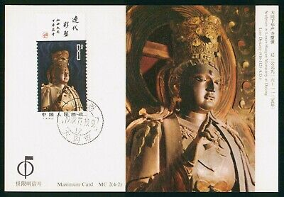 Mayfairstamps China FDC 1982 Sculpture Huayan Monastery Maximum First Day Card w