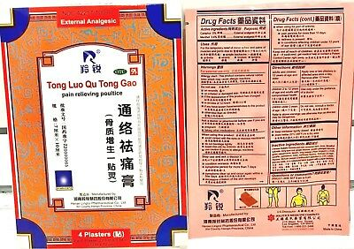 Tong Luo Qu Tong Gao Pain Relieving Poultice 4 Plaster/ Box (7 x 10 cm) Patches