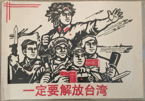 Chinese Cultural Revolution Poster: Must Liberate Taiwan