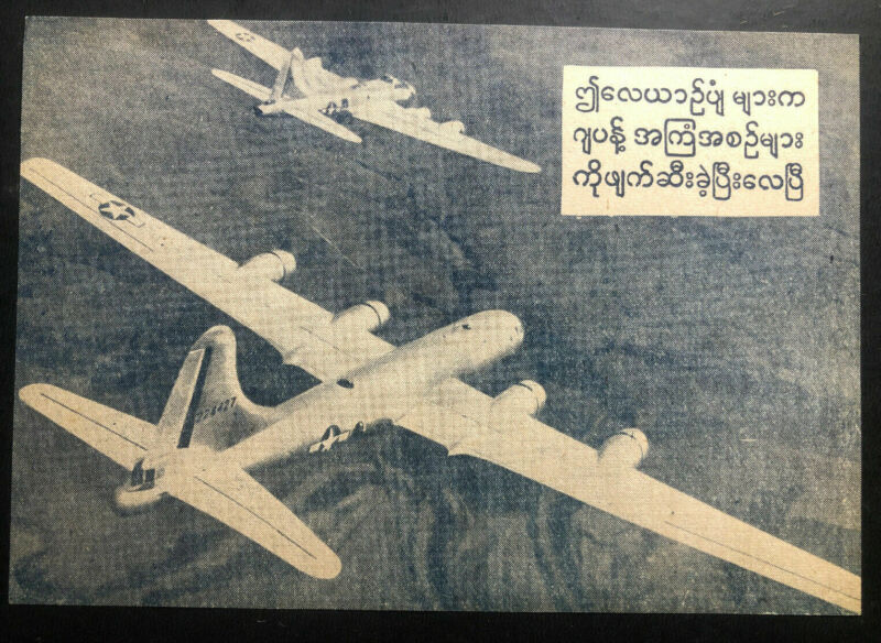 Original WW2 British Leaflet OWI Drooped On Burma War Information