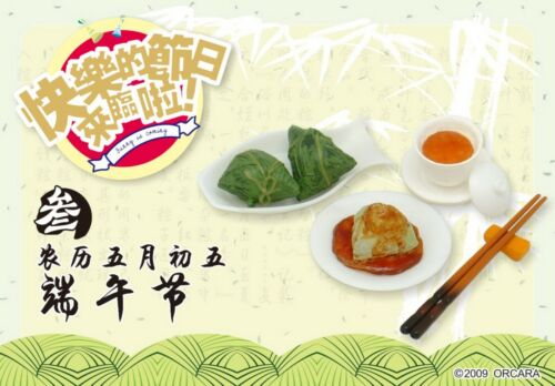 ORCARA miniature Chinese happy festival celebration Snack re-ment size No.03