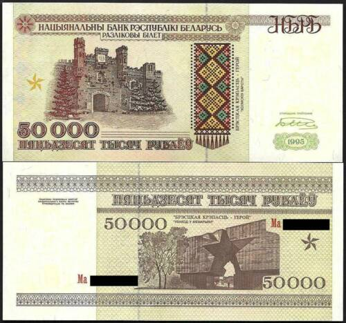 Belarus 50000 Rubels 1995 (RB50000 on security line) banknote (UNC) – RARE