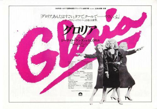 GLORIA:Gena Rowlands- Japanese  Mini Poster Chirash