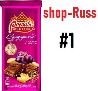 chocolate Russia holiday sweets Christmas new year kids ()