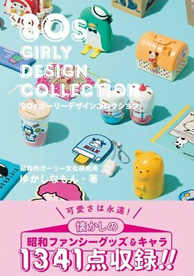 Japanese 80s Girly Design Collection Book Culture 1980 Girls Item Sanrio, Goods