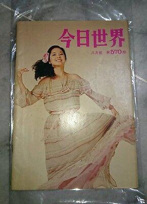 1978 Hong Kong Asia World Today Magazine Cover ~ Teresa Teng 香港今日世界封面人物~邓丽君