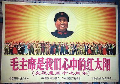 Chinese Cultural Revolution Propaganda, 1969, Movie Poster, Original