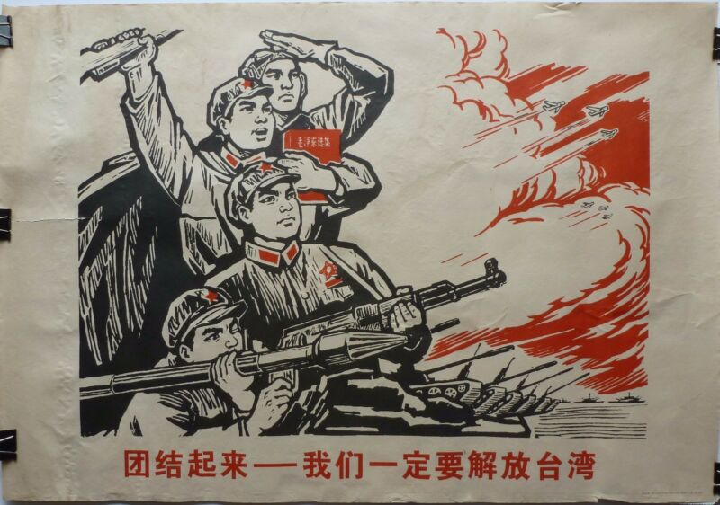 "Vintage Chinese Propaganda Poster ""Military Force"" 1970  #301 FREE SHIPPING"