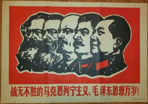 Chinese Cultural Revolution Poster, 1967, Political Propaganda, Original