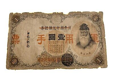 Antique Chinese Banknote One Yen Paper Money