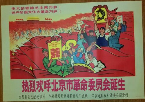 Chinese Cultural Revolution Poster, 1972, Political Propaganda, Original