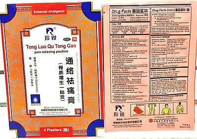 Tong Luo Qu Tong Gao Pain Relieving Poultice (7 x 10 cm) 4 Plaster