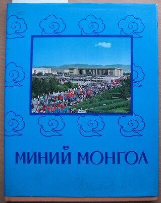 Mongolia Folk MNR House Building Architecture Yurt Design Ornament Construction