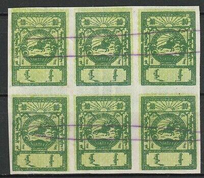 Mongolia 1942 Fiscal 10m stamp block of 6 very rare - Radio stamp