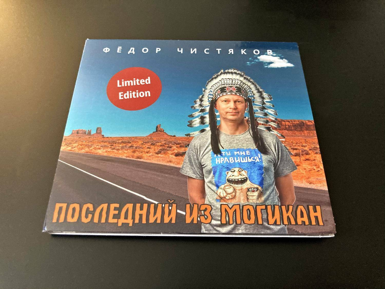 Фёдор Чистяков- Последний из Могикан - Audio CD