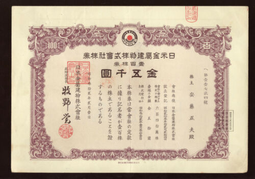 "Japan Old Stock ""Nichibei metal building 5000Yen 100 shares"" 1957"
