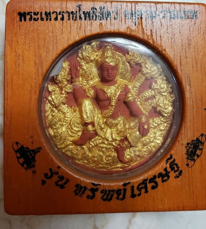 Jatukam Good Luck Thai Amulet