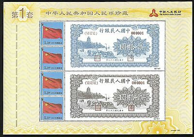 China The Peoples Bank Of China 1St Issue Banknote Special S S Flag 6214