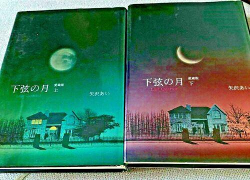 "Ai Yazawa Manga "" Last Quarter "" vol.1+2 Complete Set Limited Edition Japan 2004"