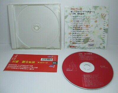 1996 Print CD Disc Best of Studio Ghibli Compilation Soundtrack Pigeon-net (Best Of Studio Ghibli Soundtrack)