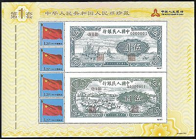China The Peoples Bank Of China 1St Issue Banknote Special S S Flag 624