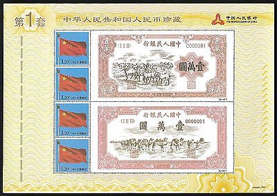 China The Peoples Bank Of China 1St Issue Banknote Special S S Flag 6260