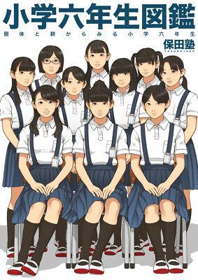 Oppai dou Kiwami Illustration Art Book Anime Manga Girls Boobs APAN