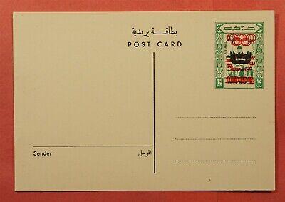 ERROR DUBAI POSTAL CARD OLYMPICS OVERPRINT DOUBLED UNUSED 196266