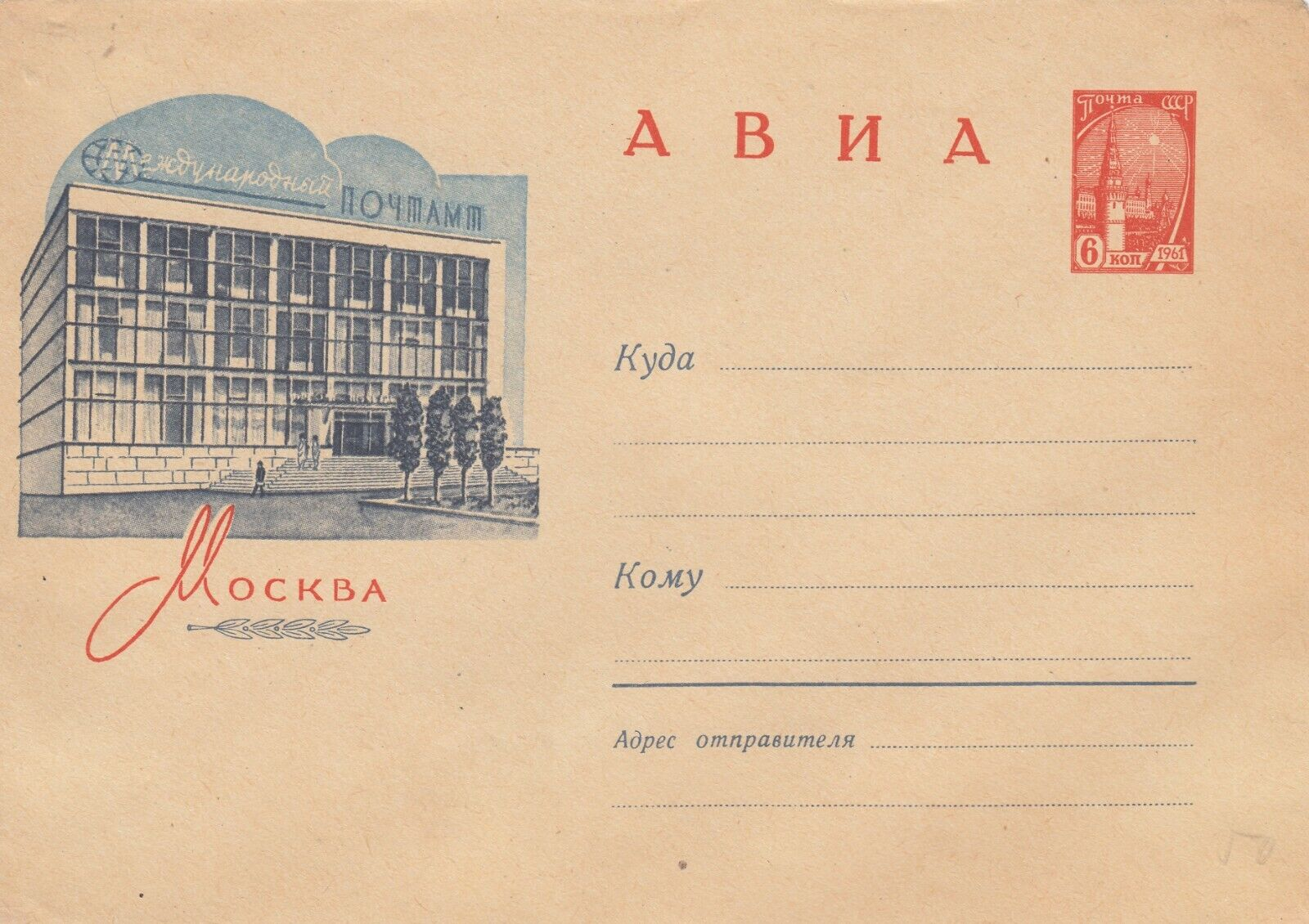 Russia Stamped Envelope 1962 Moscow Post Office 6 Kop Mint.  - $3.99