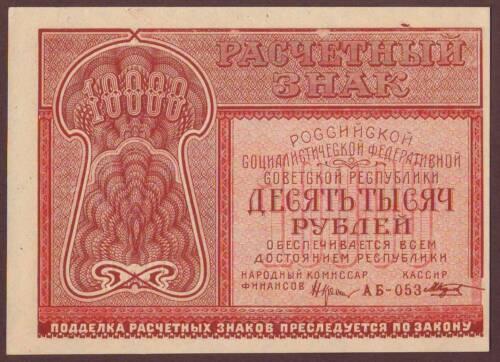 Russia   10,000 Rubles  1921   UNC